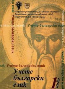 Учебник по български език - 1 ниво