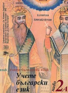 Учебник по български език - ниво 2А