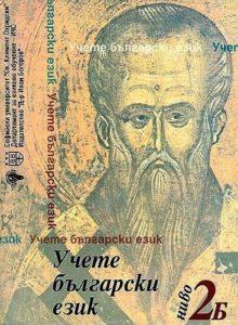 Учебник по български език - ниво 2Б