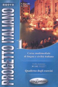 Учебник по италиански език Nuovo Progetto Italiano 1