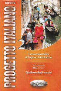 Учебник по италиански език Nuovo Progetto Italiano 2