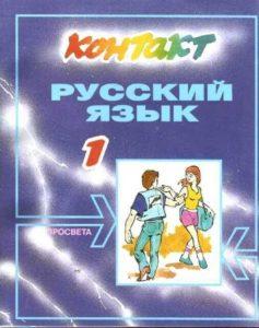 Учебник по руски език - Контакт