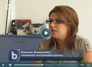 Интервю с Емилия Алексиева - управител на езикова школа Омега по bTV