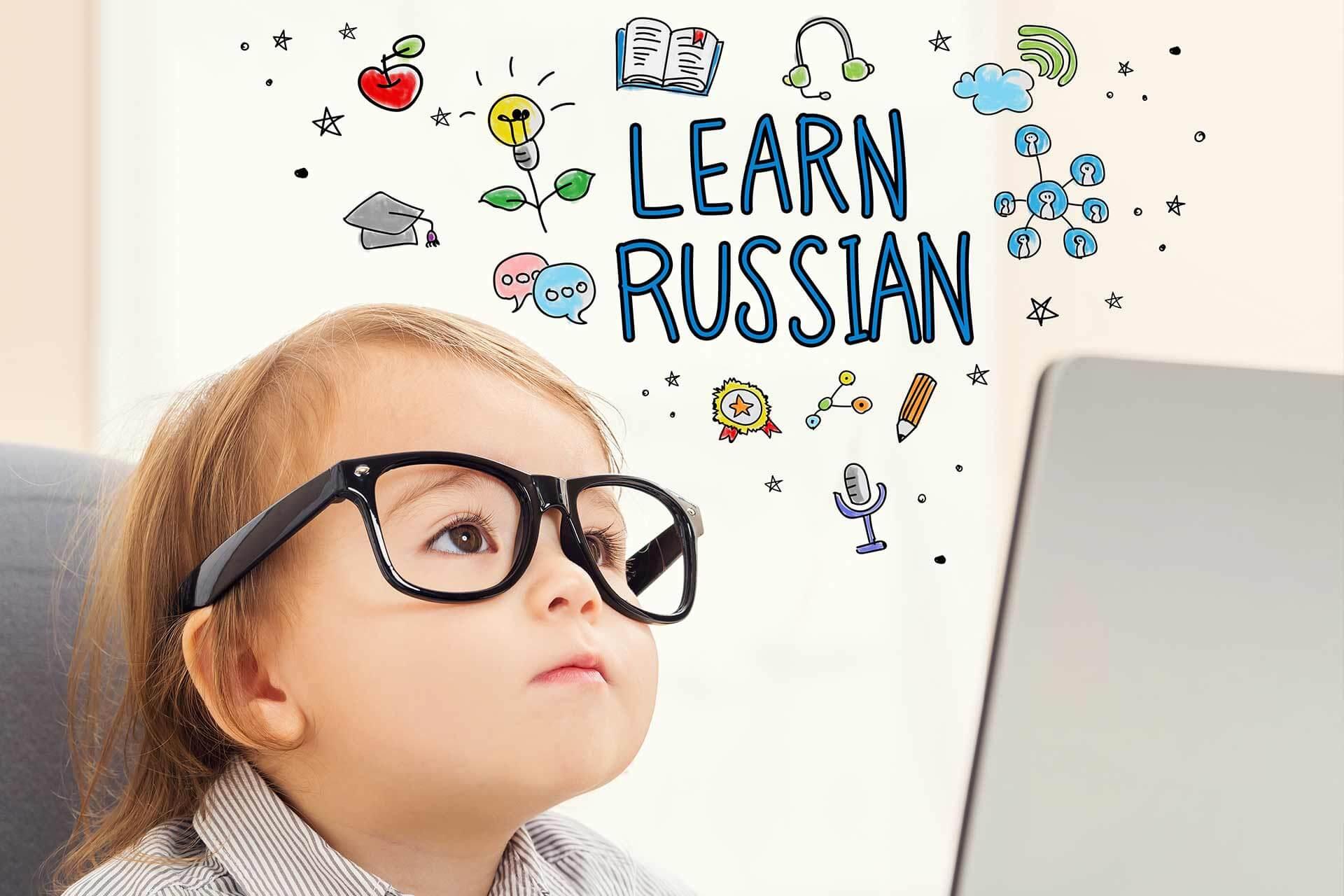 Опознайте руския език, за да го обикнете!