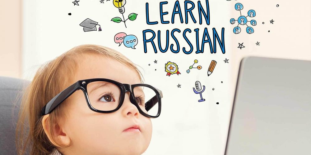 Опознайте руския език, за да го обикнете