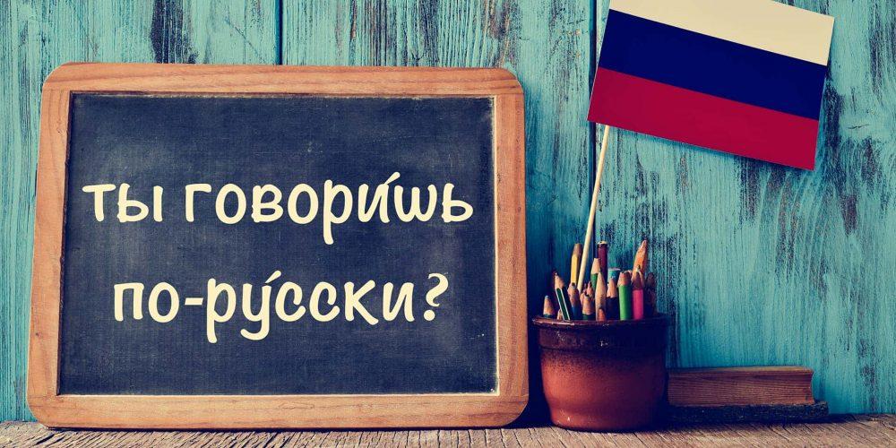 Руският език – силното оръжие в твоите знания